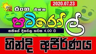 HIRUFM PATIROLL 2020 07 23 HINDI AJIRNAYA