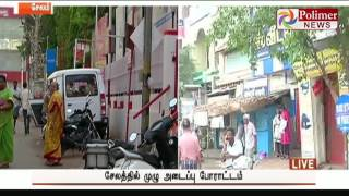 Salem : Police protection has increased on the eve of Bandh | Polimer News