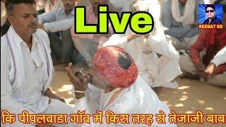 तेजाजी को भाव कैसे आता है देखें live .... भाग-8 !! कीमत HD स्टूडियो जयपुर !!