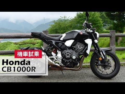 [Jorsindo] 2018 Honda CB1000R  | 試乘 Test Ride