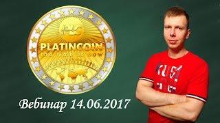 PLATINCOIN.Презентация криптосистемы PLATINCOIN.