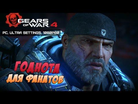 КВАДРАТНАЯ ЧЕЛЮСТЬ - ЭТО СУДЬБА ● Gears of war 4 [PC, Ultra Settings]