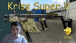 Warface: Kriss Super V на Д17
