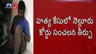 Nellore Court Sensational Judgement Over Murder Case