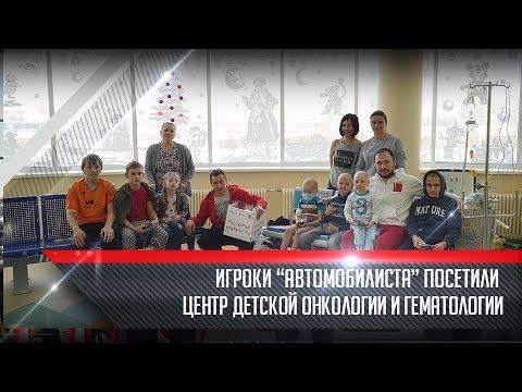 """Игроки """"Автомобилиста"""" посетили Центр детской онкологии и гематологии"""