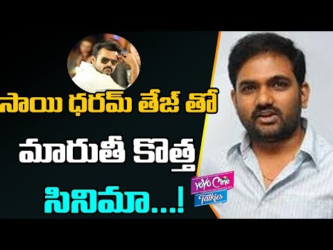 Director Maruthi Upcoming Movie With Sai Dharam Tej | Tollywood | YOYO Cine Talkies