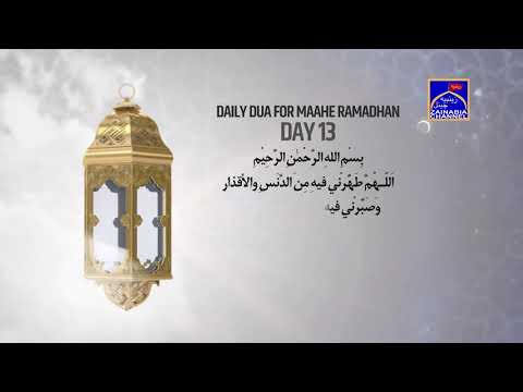 13TH DAILY DUA MAHE RAMADHAN 2019