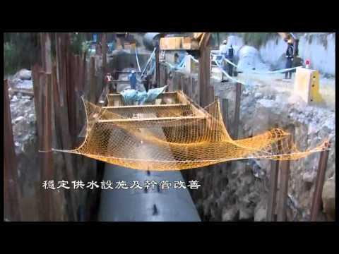 石門整治計畫成果影片3