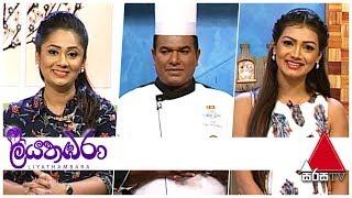 Liyathambara Sirasa TV | 09th April 2019
