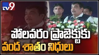 Nitin Gadkari full speech in Akividu || West Godavari
