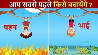 आप सबसे पहले कीसे बचायेंगे | Funny Paheliyan | Picture Puzzle | Riddels