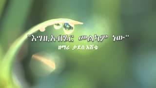 Tadesse Eshete - Egziabher Melkam New - Old Classic Mezmur