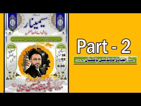 Seminar in Qom | Part-2  by Allama Syed Shahenshah Hussain Naqvi