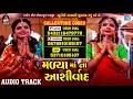Kajal Maheriya New Song - Madya Maa Na Ashirvad | FULL AUDIO | New Gujarati Song 2018