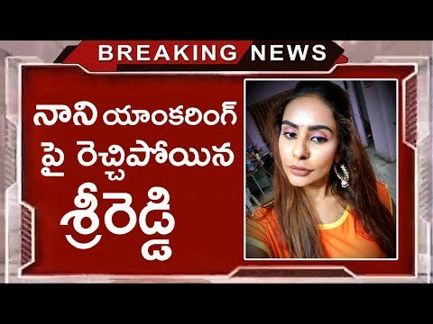Sri Reddy Shocking Comments on Nani Bigg Boss 2 Show | Nani Vs Sri Reddy | Tollywood Nagar