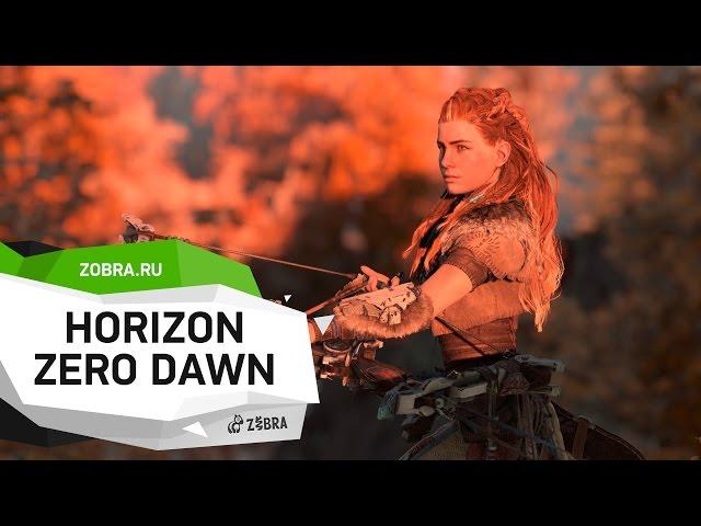 Horizon Zero Dawn предварительный обзор