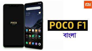 Xiaomi PocoPhone F1 Price In Bangladesh 2018   Bangla Review
