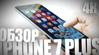 Большой обзор iPhone 7 Plus в 4К