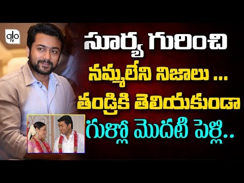 Surya Secret Marriage | Actor Surya Unknown Facts About Real Life | Jyothika Surya Marriage | Alo TV