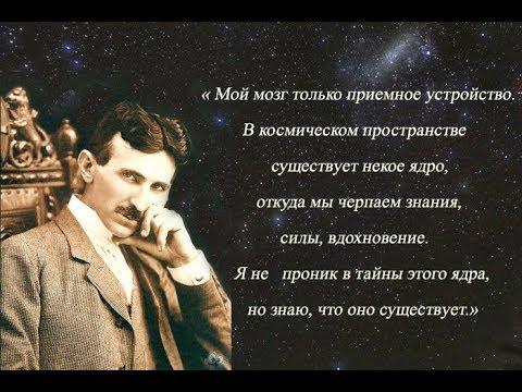 Никола Тесла. Видение современного мира 2012