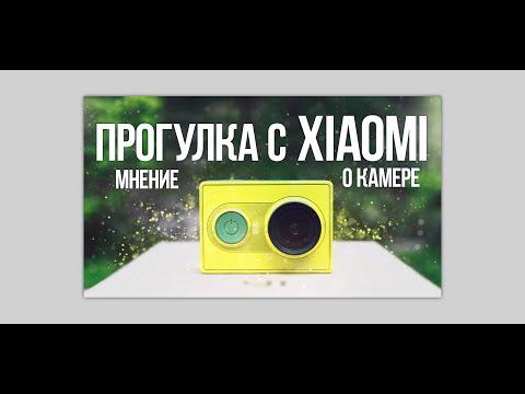 Xiaomi YI дешевая камера, но хорошая камера, бюджетная экшен камера, какую камеру купить