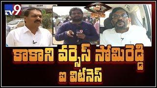 Eyewitness with YCP Kakani Govardhan Reddy Vs TDP Somireddy - TV9 Exclusive