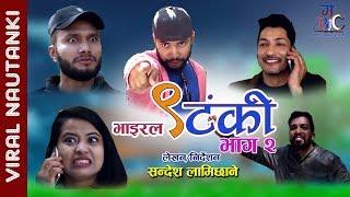 Viral Nautanki | New Nepali comedy episode 2 | Sandesh Lamichhane, Ghanashyam Joshi, Sushma, Kamal