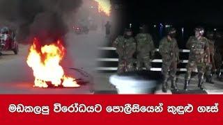 Police fire anti-Batticaloa protesters