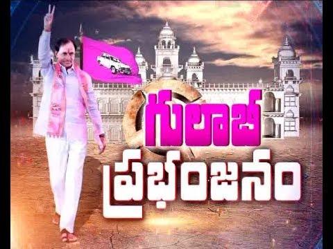 Early polls | KCR Creates History in Telangana
