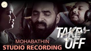 Download Lagu Mohabathin Studio Recording | Take Off | Gopi Sundar | Muhammad Maqbool Manzoor | Divya S Menon Gratis STAFABAND