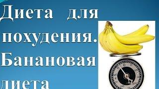 Диета для похудения. Банановая диета
