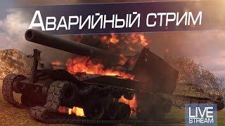 """Команда """"А"""". Аварийный стрим !"""