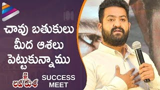 Jr NTR Emotional Speech | Jai Lava Kusa Success Meet | Raashi Khanna | Nivetha Thomas | DSP