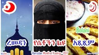 ረመዳን ፤ የሴቶችን ልዩ ሚናዎች  ፤ አጿጿም - Ramadan: Month of Fasting - 2017 - SBS
