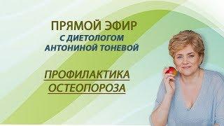 Профилактика остеопороза. Диетолог Антонина Тонева