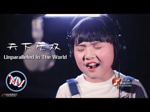 來自農村的孩子用最樸實的聲音演唱了這首難度極高的《天下無雙》The girl from a tiny village presented this high quality song.