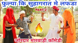 🔥फुल्या कि सुहागरात मे लफडा़🔥 राजस्थानी मारवाडी हरयाणवी कॉमेडी वीडियो new Rajasthani comedy video