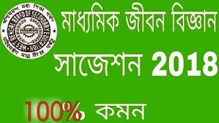 2#LIVE WBBSE ONLINE LIFE SCIENCE MADHYAMIK SUGGESTION 2018