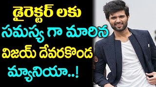 Vijay Devarakonda Maniya Becomes Problem to Directors | Geetha Govindam Movie | Top Telugu Media
