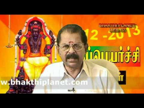 Guru Peyarchi Palangal 2013 To 2014 | Book Reviews