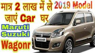 New Maruti Suzuki WagonR VXi 2019 Price