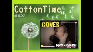 【レベッカ】CottonTime(歌詞付き)再アップ by桃乃花