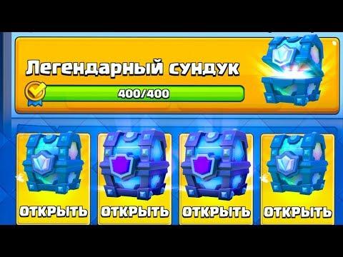 СЕГОДНЯ ДЕНЬ ОТКРЫТИЙ ТОП СУНДУКОВ - Clash Royale