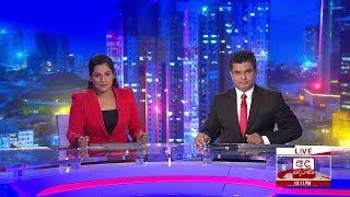 Ada Derana Late Night News Bulletin 10.00 pm - 2019.01.11