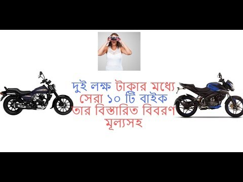 Top 10 Bikes under two lakhs in Bangladesh 2018