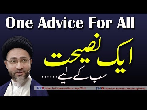 One Advice For All by Allama Syed Shahenshah Hussain Naqvi