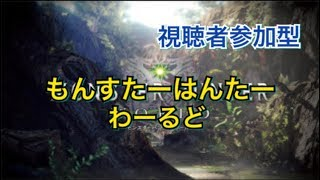 【MHW実況】適当にマルチ&武器練習!(視聴者参加型)