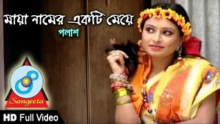 Maya Naamer Ekti Meye - Polash - Bangla New Song 2016