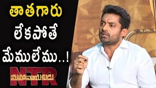 Kalyan Ram Emotional Words About NTR @NTRMahanayakudu Interview | NTR Mahanayakudu Special Interview