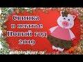 Поросенок из бумаги Поделки на Новый год 2019 с детьми Свинка в платье видео урок mp3